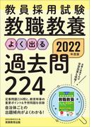 教員採用試験教職教養よく出る過去問224 2022年度版