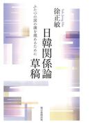 日韓関係論草稿 二つの国の溝を埋めるために (朝日選書1015)