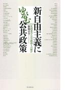 公共政策と司法統制 (朝日選書1016)
