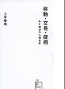 移動・交易・疫病 命と経済の人類全史 (星海社新書)