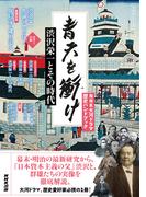 青天を衝け 渋沢栄一とその時代 (NHKシリーズ NHK大河ドラマ歴史ハンドブック)