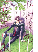 みどりのとまり木(ベツコミフラワーコミックス) 2巻セット