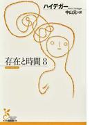 存在と時間 8 (光文社古典新訳文庫)