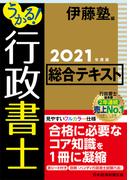 うかる!行政書士総合テキスト 2021年度版