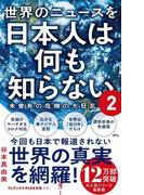 世界のニュースを日本人は何も知らない 2 未曽有の危機の大狂乱 (ワニブックス PLUS 新書)
