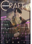 CRAFT vol.88【期間限定】
