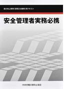 安全管理者実務必携 能力向上教育(定期又は随時)用テキスト 第6版