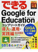 できるGoogle for Educationコンプリートガイド導入・運用・実践編 増補改訂2版
