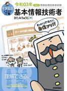 キタミ式イラストIT塾基本情報技術者 令和03年 (情報処理技術者試験)