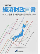 経済財政白書 縮刷版 令和2年版 コロナ危機:日本経済変革のラストチャンス