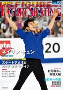 ワールド・フィギュアスケート 90(2020Dec.)