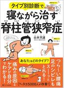 脊柱管狭窄症の痛みがまるごととれる事典