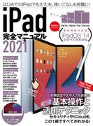 iPad完全マニュアル 基本操作から活用技まで一番詳しい解説書 2021