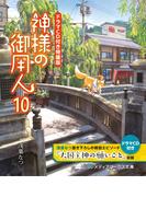 【ドラマCD付き特装版】神様の御用人10 10 (メディアワークス文庫)