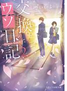 交換ウソ日記2(仮) (スターツ出版文庫)