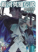 銀河英雄伝説 19 (ヤングジャンプコミックス)