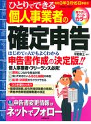 ひとりでできる個人事業者の確定申告 令和3年3月15日申告分 (SEIBIDO MOOK)
