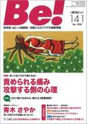 Be! 依存症・AC・人間関係…回復とセルフケアの最新情報 141(2020Dec.) 特集責められる痛み攻撃する側の心理
