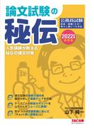 論文試験の秘伝 公務員試験 2022年度採用版