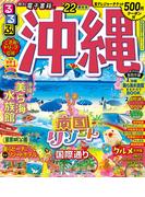 るるぶ沖縄 '22 (るるぶ情報版 九州)