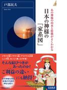 日本の神様の「家系図」 あの神様の由来と特徴がよくわかる (青春新書INTELLIGENCE)