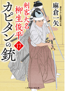 カピタンの銃 剣客大名 柳生俊平17 (二見時代小説文庫)