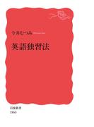 英語独習法 (岩波新書 新赤版)