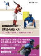 野球の戦い方 正しいセオリーを理解して「投手対打者」を制する (マルチアングル戦術図解)