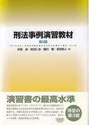 刑法事例演習教材〔第3版〕