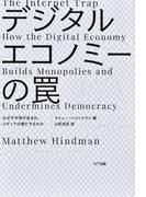 デジタルエコノミーの罠 なぜ不平等が生まれ、メディアは衰亡するのか