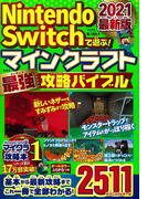 Nintendo Switchで遊ぶ!マインクラフト最強攻略バイブル 2021最新版