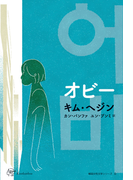 オビ― (韓国女性文学シリーズ)