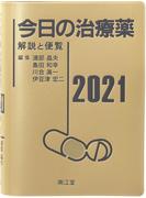 今日の治療薬 解説と便覧 2021