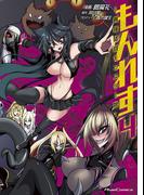 もんれす―異種格闘モンスター娘― 4