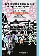 英訳一茶100句集 俳句を学び英語を学ぶ