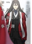 ロード・エルメロイII世の事件簿 10 「case.冠位決議(下)」 (角川文庫)