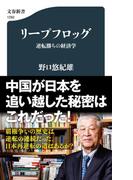 リープフロッグ 逆転勝ちの経済学 (文春新書)