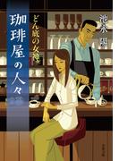 珈琲屋の人々 4 どん底の女神 (双葉文庫)