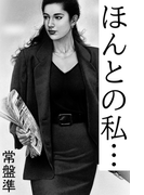 ほんとの私…~敏腕キャリアの誘惑LINE~