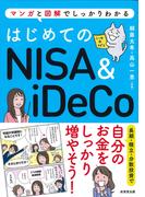 はじめてのNISA & iDeCo マンガと図解でしっかりわかる