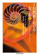 自然界における左と右 新版 下 (ちくま学芸文庫)