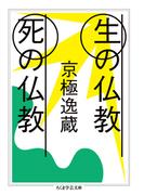 生の仏教 死の仏教 (ちくま学芸文庫)