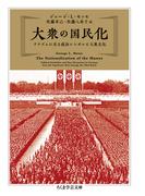 大衆の国民化 ナチズムに至る政治シンボルと大衆文化 (ちくま学芸文庫)