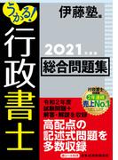 うかる!行政書士総合問題集 2021年度版