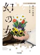 幻の女 ミステリ短篇傑作選 (ちくま文庫)