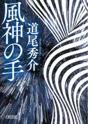 風神の手 (朝日文庫)