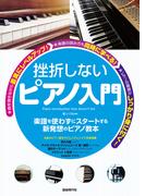 挫折しないピアノ入門 楽譜を使わずにスタートする新発想のピアノ教本 2021