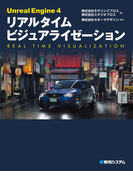 Unreal Engine 4 リアルタイム ビジュアライゼーション