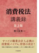 消費税法講義録 第2版