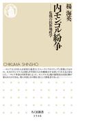 内モンゴル紛争 危機の民族地政学 (ちくま新書)
